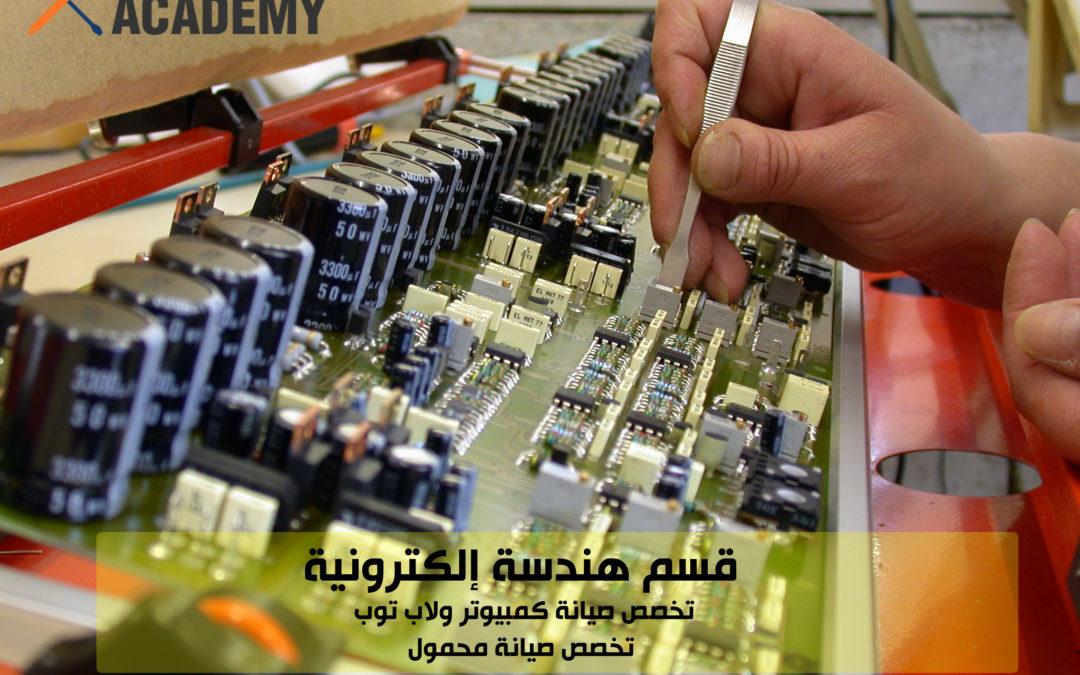 قسم هندسة الكترونية تخصص ( صيانة المحمول – صيانة كمبيوتر ولاب توب )
