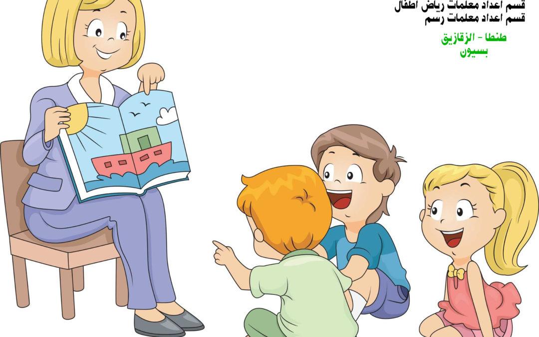 قسم رياض اطفال واعداد معلمة –  تعديل سلوك – قسم تخاطب و صعوبات التعلم